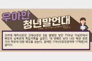 [우아한 청년 발언대]오보 많은 북한 보도…전문성 강화 필요하다