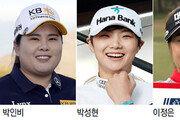 박성현 vs 이정은, 벌써 설레네요
