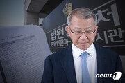 '사법농단' 전직 법원행정처장 줄소환…현직 대법관 조사는?