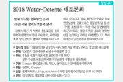 [알립니다]2018 Water-Detente 대토론회