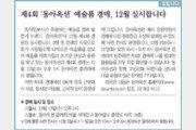 [알립니다]제4회 '동아옥션' 예술품 경매, 12월 실시합니다