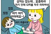 [만화 그리는 의사들]〈80〉성장통(2~9세)