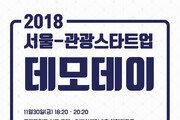 한국관광스타트업협회, 30일 관광 스타트업 IR 진행