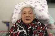 中 93세 위안부 피해 할머니 또 별세…생존자 14명으로 줄어