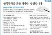 [알립니다]한국문학을 흔들 새바람, 당신입니다