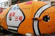 中, 남중국해에 최초 AI 해저식민기지 건설 계획
