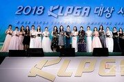 KLPGA 대상 시상식 성료…이정은과 최혜진 스포트라이트