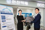 대한항공, 인천·김해공항서 코트룸 서비스