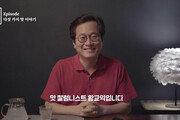 맛 칼럼니스트 황교익 '황교익 TV' 채널 론칭