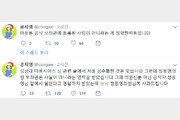 """'성추행 폭로' 공지영 """"심상대, 정동영 공식 보좌관 아냐…사과드린다"""""""