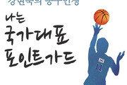 추억의 여자농구 스타 강현숙, 에세이 '나는 국가대표 포인트가드' 출간