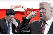 美中 정상회담 D-1, 시진핑 카드 더 줄었다…이유는?