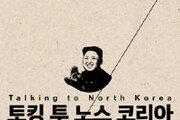 [책의 향기]제3국의 시선으로 본 북한과 김정은