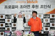 핑크소녀 조아연 (주)볼빅과 메인스폰서 계약