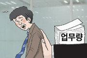 [횡설수설/고미석]'지타하라'