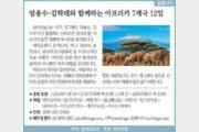 [알립니다]엄용수-김학래와 함께하는 아프리카 7개국 12일