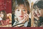 트와이스, '올해 제일 잘한 일'로 첫 R&B 도전… 박진영·박지민 참여
