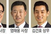 [경제계 인사]삼양홀딩스 사장 윤재엽씨, 삼양바이오팜 사장 엄태웅씨 外
