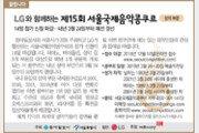 [알립니다]LG와 함께하는 제15회 서울국제음악콩쿠르 성악 부문