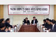 한국당 '박근혜·이명박 전 대통령 석방' 커지는 목소리