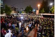 국무총리 공관 100m 안에서 집회…법원 '무죄' 선고