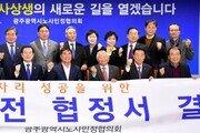 """광주시, 광주형 일자리 재협상 추진…""""올해안 타결 노력"""""""