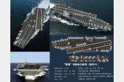"""글로벌타임스 """"중국 핵항공모함 2척 2025년 안팎 진수"""""""