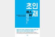 [신간] 초인재