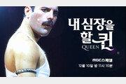 [연예 뉴스 스테이션] '보헤미안 랩소디' 열풍, 안방으로