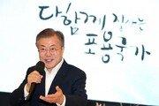 """文대통령, 나눔단체 초청 격려행사…""""기부문화 확산 독려"""""""