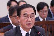 """조명균 """"北 김정은 답방, 가급적 연내 이뤄지도록 협의 중…북 의지는 분명"""""""