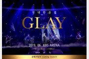 '일본 전설 글레이(GLAY) 한국 온다'… 첫 내한공연 발표