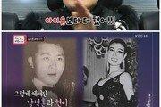 """현미, 'TV는 사랑을 싣고' 등장…""""아이유보다 인기 많았다"""""""