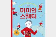[어린이 책]얼룩진 빨간 스웨터 멋지게 고쳐입어 볼까