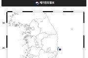 """경북 포항 해역서 규모 2.2 지진…""""피해 없을 것"""""""
