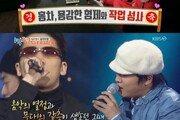'1박 2일' 차태현 앨범, 프로듀서 정형돈 '불발'… 용감한형제 '성사'