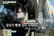 """'미우새' 사유리, 김종국과 빨래 정리에 """"신혼부부 같아요"""""""