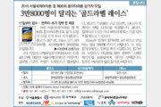[알립니다]2019 서울국제마라톤 겸 제90회 동아마라톤 참가자 모집