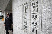 '사법농단 진원지' 법원행정처 일반직 충원…비법관화 일환