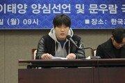 """승부조작 거명선수들 """"연루사실 없다, 법적대응 고려"""""""