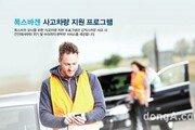 폭스바겐코리아, 사고 지원 프로그램 론칭… 견인부터 탁송까지 '종합 케어 서비스'