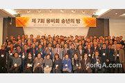 대웅제약, 퇴직사우 행사 '웅비회 송년의 밤' 개최
