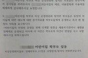 """""""닭 한 마리로 30명분을""""…춘천 한 시립 어린이집 부실 급식 의혹"""