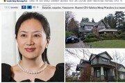 캐나다서 체포된 화웨이 CFO, 보석금으로 126억원 제시