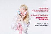 화장품 뷰티 브랜드 베이커세븐, 오는 13일 중국 상해서 런칭쇼 개최