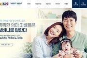 GC녹십자웰빙, 獨 영유아 화장품 '보비니' 홈페이지 오픈… 유통채널 다각화