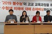 """교육시민단체 """"올해 불수능으로 학생·학부모 집단 혼란…손배소 추진"""""""