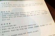 """한유총 '로비 실탄' 확보? """"후원금 '박용진법' 저지에 사용"""""""