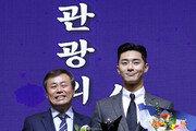 박서준·비짓 서울·여수·울릉도 독도·고성…