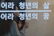 마음 아픈 20대 20만명 '육박'…작년 51만명 '우울증 호소'